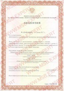 Лицензия на осуществление деятельности по проведению экспертизы промышленной безопасности